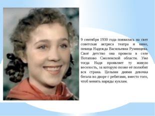 9 сентября 1930 года появилась на свет советская актриса театра и кино, певиц