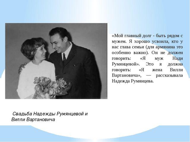 Свадьба Надежды Румянцевой и Вилли Вартановича «Мой главный долг - быть рядо...
