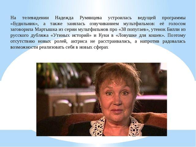 На телевидении Надежда Румянцева устроилась ведущей программы «Будильник», а...