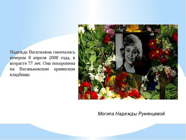 Могила Надежды Румянцевой Надежда Васильевна скончалась вечером 8 апреля 200...