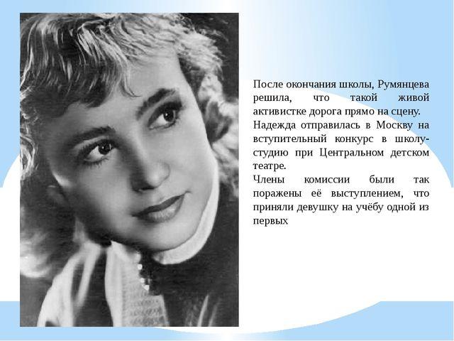 После окончания школы, Румянцева решила, что такой живой активистке дорога пр...