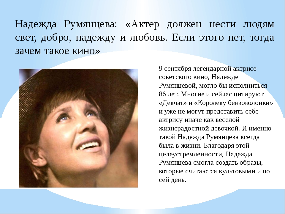 Надежда Румянцева: «Актер должен нести людям свет, добро, надежду и любовь. Е...