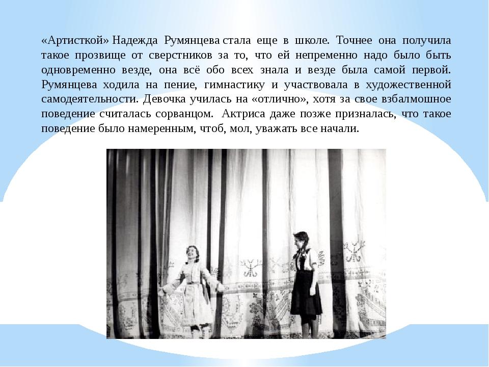 «Артисткой»Надежда Румянцевастала еще в школе. Точнее она получила такое пр...