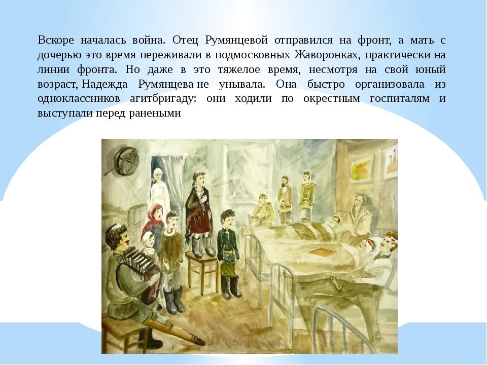Вскоре началась война. Отец Румянцевой отправился на фронт, а мать с дочерью...