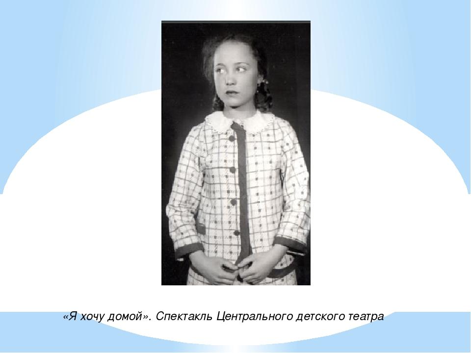 «Я хочу домой». Спектакль Центрального детского театра