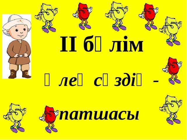 ІІ бөлім Өлең сөздің - патшасы