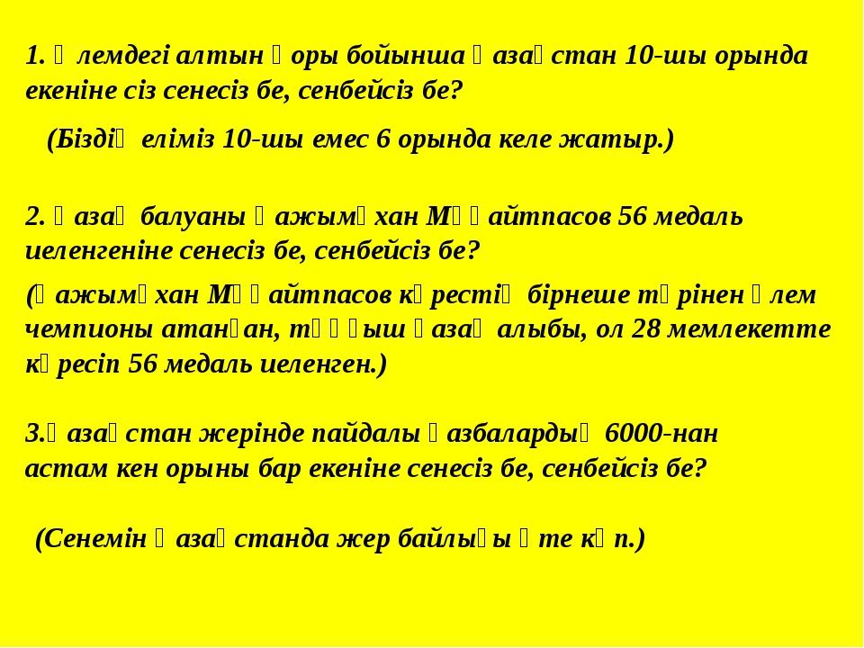 1. Әлемдегі алтын қоры бойынша Қазақстан 10-шы орында екеніне сіз сенесіз бе,...