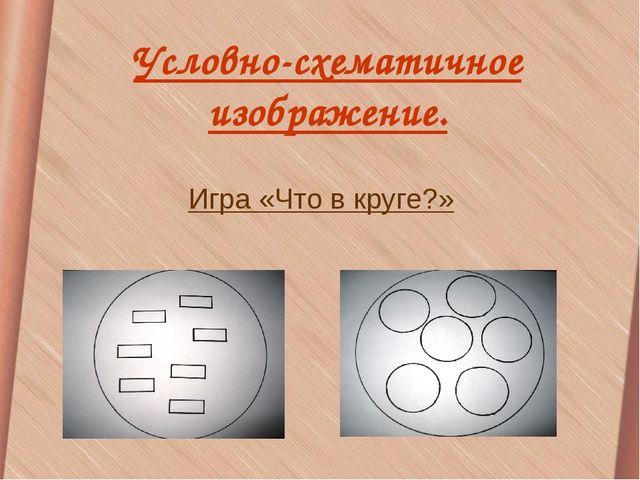 Условно-схематичное изображение. Игра «Что в круге?»