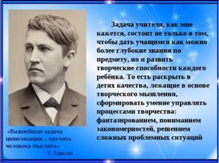 «Важнейшая задача цивилизации – научить человека мыслить» Т.Эдисон   Зад