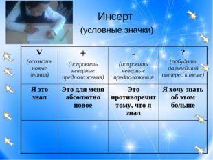 Инсерт (условные значки) V (осознать новые знания)+ (исправить неверные пред