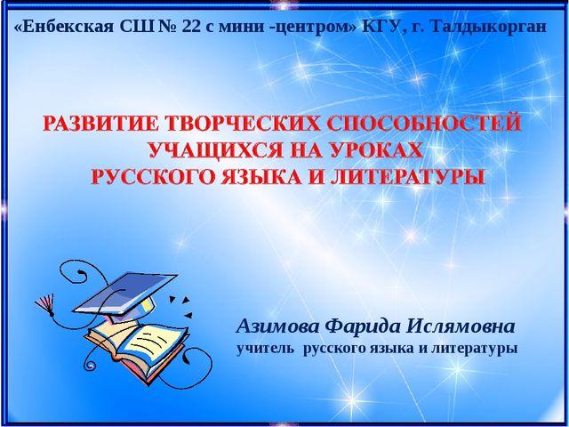«Енбекская СШ № 22 с мини -центром» КГУ, г. Талдыкорган Азимова Фарида Ислямо...