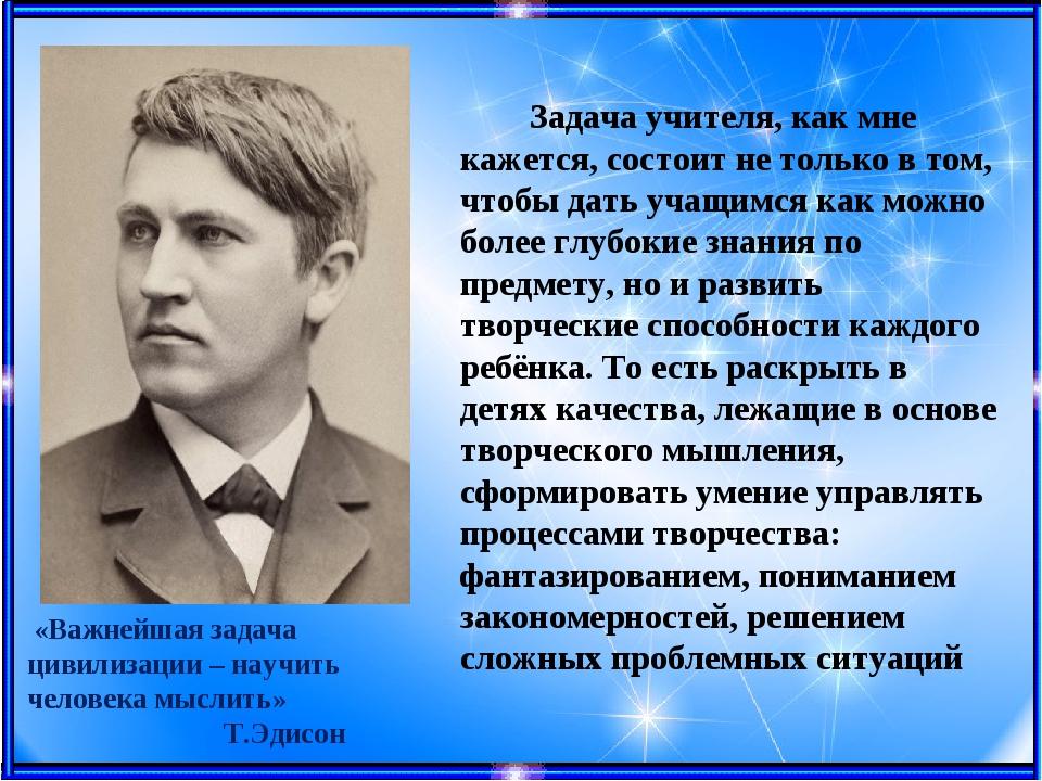 «Важнейшая задача цивилизации – научить человека мыслить» Т.Эдисон   Зад...