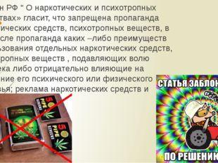 """А закон РФ """" О наркотических и психотропных веществах» гласит, что запрещена"""