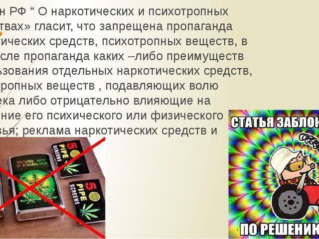 """А закон РФ """" О наркотических и психотропных веществах» гласит, что запрещена..."""