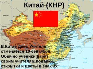 Китай (КНР) В Китае День Учителя отмечается 10 сентября. Обычно ученики дарят