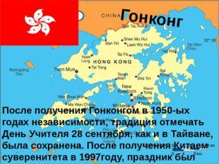 Гонконг После получения Гонконгом в 1950-ых годах независимости, традиция отм