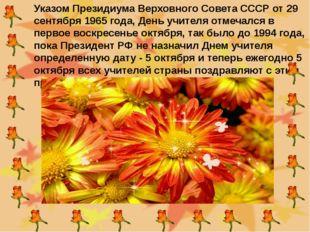 Указом Президиума Верховного Совета СССР от 29 сентября 1965 года, День учите