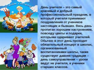 День учителя – это самый красивый и добрый профессиональный праздник, в котор