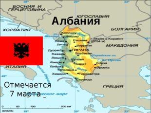 Албания Отмечается 7 марта