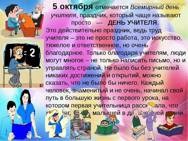 5 октября отмечается Всемирный день учителя, праздник, который чаще называют...