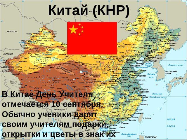 Китай (КНР) В Китае День Учителя отмечается 10 сентября. Обычно ученики дарят...