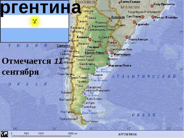 Отмечается 11 сентября Аргентина