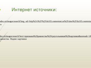 Интернет источники: https://yandex.ru/images/search?img_url=http%3A%2F%2Fds10