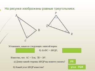 На рисунке изображены равные треугольники. Установите, какая из следующих зап