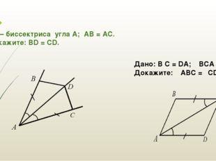 AD – биссектриса угла А; АВ = АС. Докажите: BD = CD. Дано: B С = DA; ے BCА =