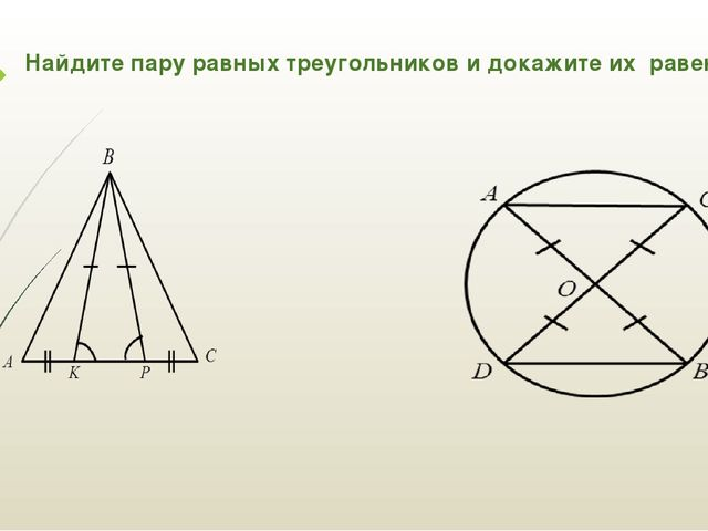Найдите пару равных треугольников и докажите их равенство