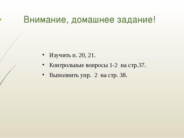 Внимание, домашнее задание! Изучить п. 20, 21. Контрольные вопросы 1-2 на стр...