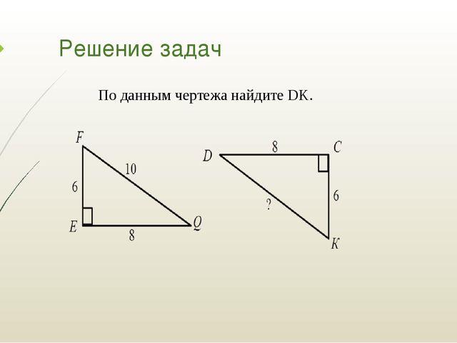 Решение задач По данным чертежа найдите DK.