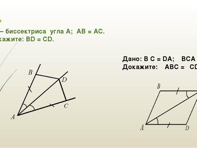AD – биссектриса угла А; АВ = АС. Докажите: BD = CD. Дано: B С = DA; ے BCА =...