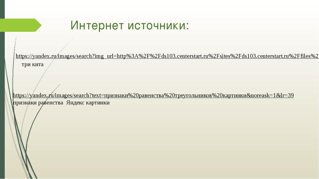 Интернет источники: https://yandex.ru/images/search?img_url=http%3A%2F%2Fds10...
