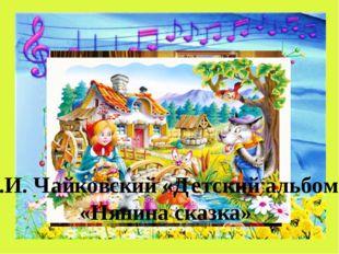 П.И. Чайковский «Детский альбом» «Нянина сказка»