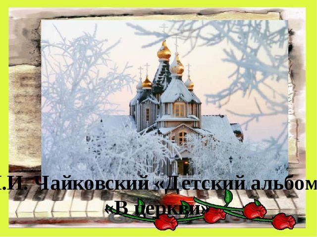 П.И. Чайковский «Детский альбом» «В церкви»