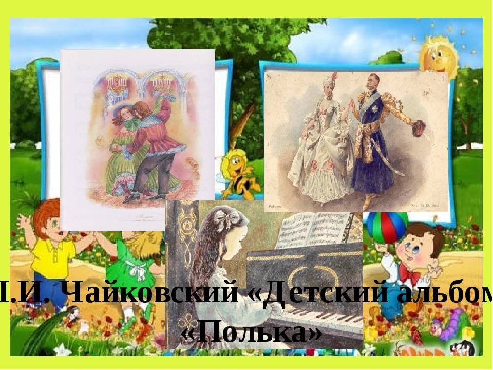 П.И. Чайковский «Детский альбом» «Полька»