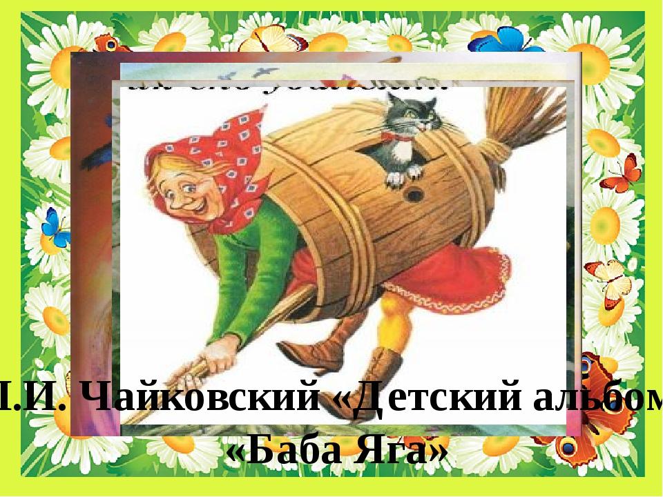 П.И. Чайковский «Детский альбом» «Баба Яга»