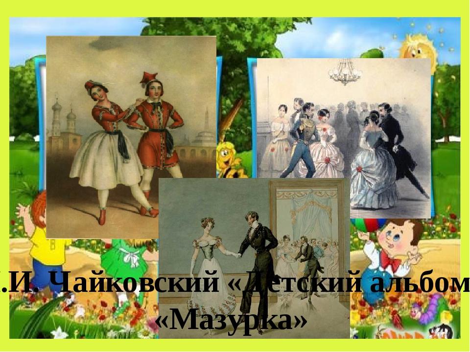 П.И. Чайковский «Детский альбом» «Мазурка»