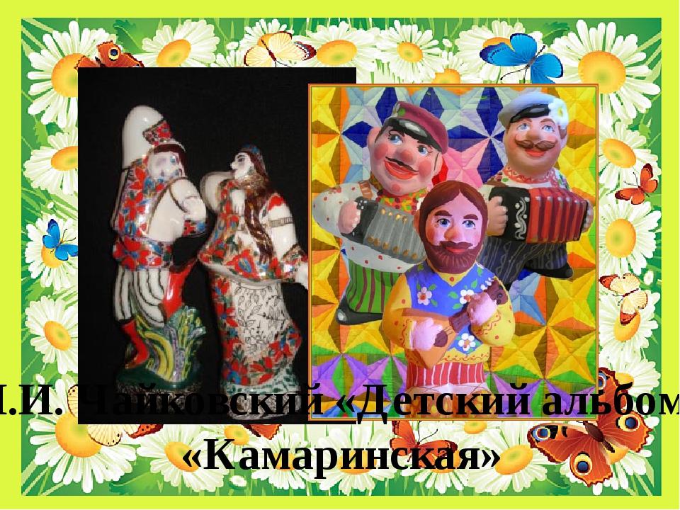 П.И. Чайковский «Детский альбом» «Камаринская»