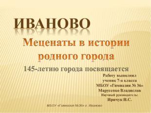 МБОУ «Гимназия №36» г. Иваново