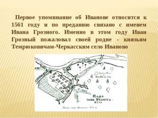 Первое упоминание об Иванове относится к 1561 году и по преданию связано с и