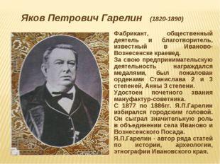 Яков Петрович Гарелин (1820-1890) Фабрикант, общественный деятель и благотвор