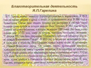 Благотворительная деятельность Я.П.Гарелина