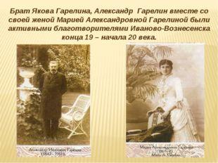 Брат Якова Гарелина, Александр Гарелин вместе со своей женой Марией Александр