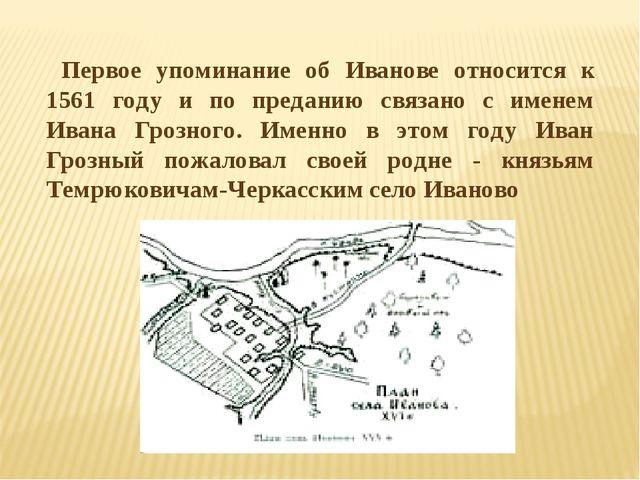 Первое упоминание об Иванове относится к 1561 году и по преданию связано с и...