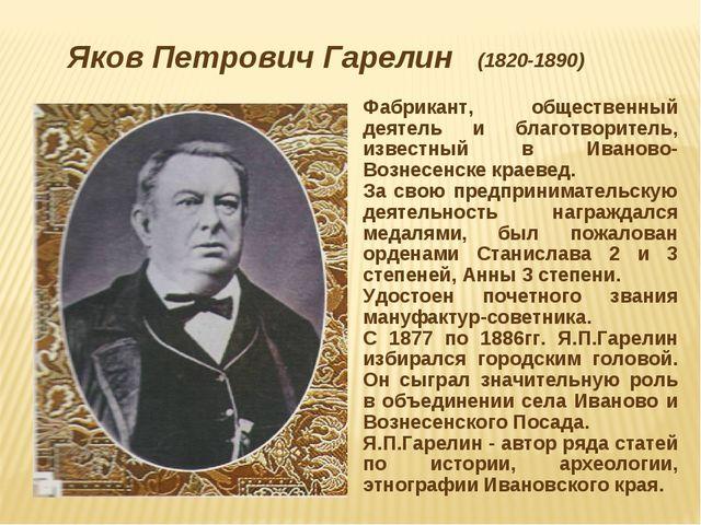 Яков Петрович Гарелин (1820-1890) Фабрикант, общественный деятель и благотвор...
