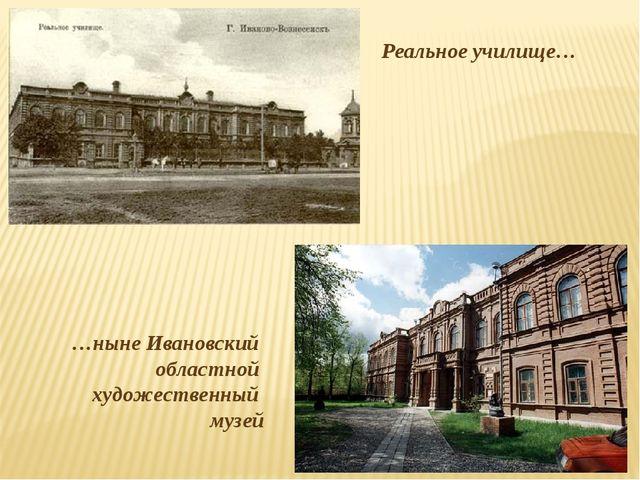 Реальное училище… …ныне Ивановский областной художественный музей