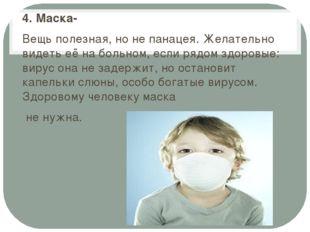 4. Маска- Вещь полезная, но не панацея. Желательно видеть её на больном, есл