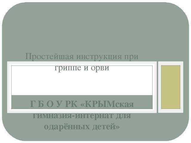 Г Б О У РК «КРЫМская гимназия-интернат для одарённых детей» Простейшая инстру...